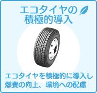 エコタイヤを積極的に導入し燃費の向上、環境への配慮