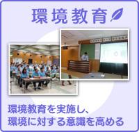 環境教育を実施し、環境に対する意識を高める