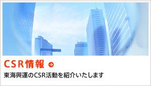 東海興運の社会・環境活動(CSR)を紹介いたします