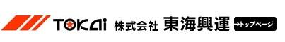 株式会社東海興運 | 愛知県安城市の東海興運 自動車部品・一般貨物の運送・輸送はお任せ下さい